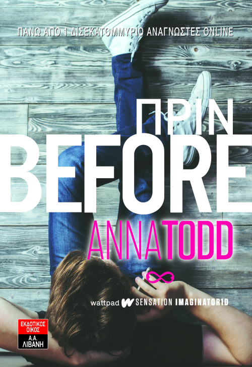 Before Πριν - Anna Todd
