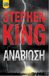 anabiosi-stephen-king