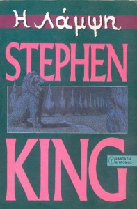 i-lampsi-stephen-king
