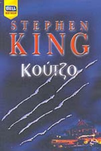 koutzo-stephen-king