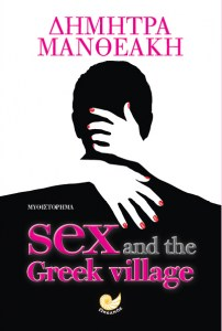 sex-and-the-greek-village