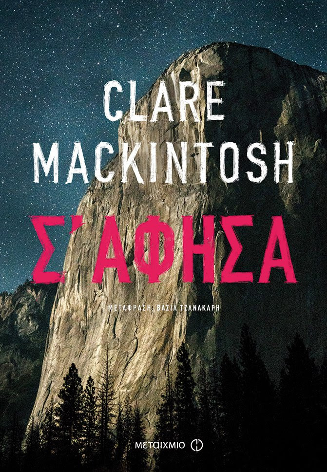 Σ' άφησα - Claire Mackintosh